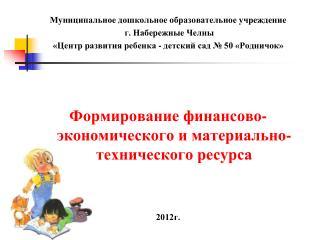 Муниципальное дошкольное образовательное учреждение  г. Набережные Челны