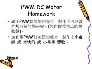PWM DC Motor Homework