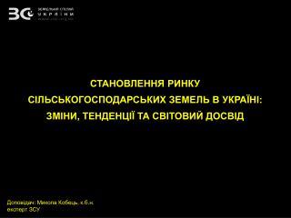 СТАНОВЛЕННЯ РИНКУ  СІЛЬСЬКОГОСПОДАРСЬКИХ ЗЕМЕЛЬ В УКРАЇНІ:  ЗМІНИ, ТЕНДЕНЦІЇ ТА СВІТОВИЙ ДОСВІД