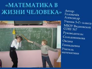 Автор :        Головачёв Александр Ученик 5«Г» класса МБОУ  Видновской  СОШ №7 Руководитель: