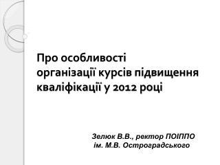 Про особливості  організації курсів  підвищення кваліфікації  у  2012 році