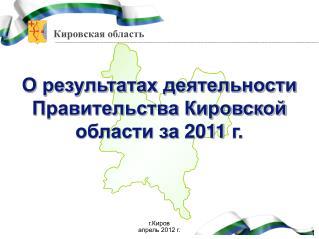 г.Киров апрель 2012 г.