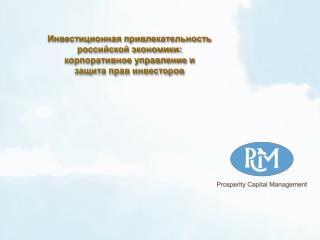 Инвестиционная привлекательность  российской экономики:  корпоративное управление и
