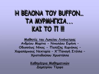Η ΒΕΛΟΝΑ ΤΟΥ BUFFON… ΤΑ ΜΥΡΜΗΓΚΙΑ... ΚΑΙ ΤΟ Π !!!