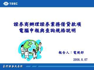 報告人:電規部 2006.8.07