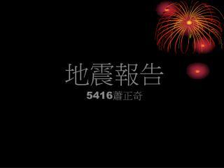 地震報告 5416 蕭正奇