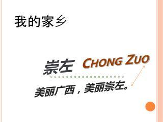 Chong Zuo