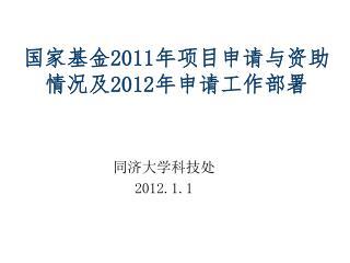 国家基金 2011 年项目申请与资助情况及 2012 年申请工作部署
