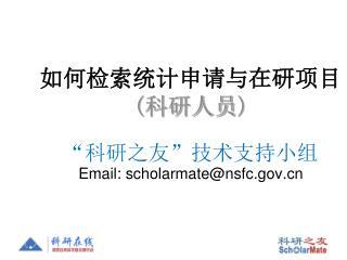 """""""科研之友""""技术支持小组 Email: scholarmate@nsfc"""