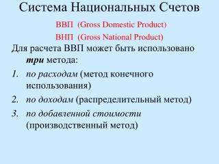 Система Национальных Счетов ВВП  (Gross Domestic Product) ВНП  (Gross National Product)