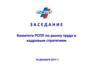 З А С Е Д А Н И Е Комитета РСПП по рынку труда и кадровым стратегиям