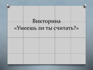 Викторина «Умеешь ли ты считать?»