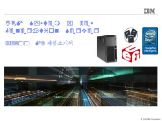 IBM System x New Generation Server x3500 M2 제품소개서