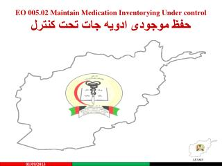 EO 005.02 Maintain Medication Inventorying Under control   حفظ موجودی ادویه جات تحت کنترل