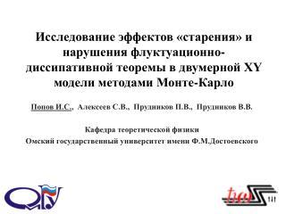 Попов И.С. ,  Алексеев С.В.,  Прудников П.В.,  Прудников В.В. Кафедра теоретической физики