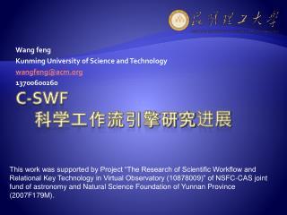 C-SWF  科学工作流引擎研究进展