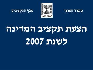 הצעת תקציב המדינה לשנת 2007
