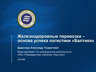 Железнодорожные перевозки – основа успеха логистики «Балтики»