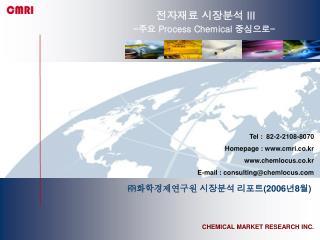 전자재료 시장분석  III - 주요  Process Chemical  중심으로 -