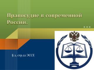 Правосудие в современной России.
