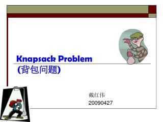 Knapsack Problem  ( 背包 问题 )