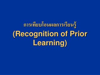 ???????????????????????? (Recognition of Prior Learning)