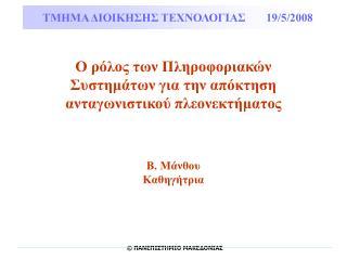 Ο ρόλος των Πληροφοριακών Συστημάτων για την απόκτηση ανταγωνιστικού πλεονεκτήματος Β. Μάνθου