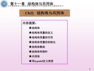 Ch11    结构体与共同体
