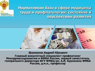 Нормативная база в сфере медицины труда и профпатологии: состояние и перспективы развития