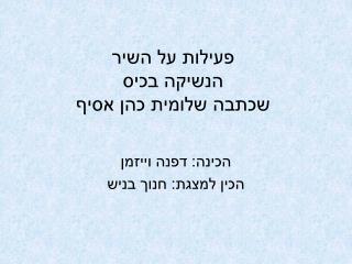 פעילות על השיר הנשיקה בכיס שכתבה שלומית כהן אסיף