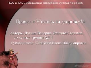 ГБОУ СПО МО «Егорьевское медицинское училище(техникум)»