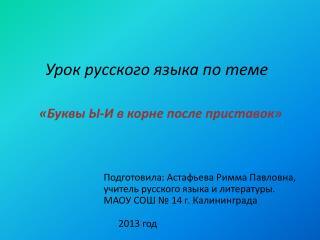 Урок  русского языка по  теме « Буквы Ы-И в корне после приставок»