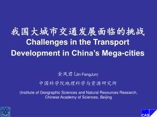 我国大城市交通发展面临的挑战 Challenges in the Transport Development in China's Mega-cities
