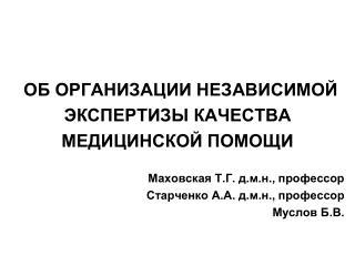 ОБ ОРГАНИЗАЦИИ НЕЗАВИСИМОЙ  ЭКСПЕРТИЗЫ КАЧЕСТВА  МЕДИЦИНСКОЙ ПОМОЩИ
