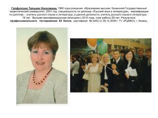 Гайфуллина Татьяна Николаевна