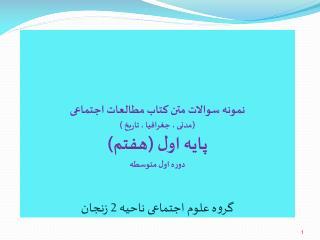 برگرفته از اینترنت  صغری ملایی یگانه  تنظیم : سرگروه علوم اجتماعی ناحیه 2 زنجان  اردیبهشت 93