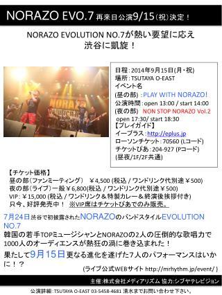 NORAZO EVO.7 再来日公演 9/15 (祝)決定!