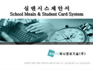 심 앤 시 스 제 안 서 School Meals & Student Card System