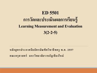 E D  5501 การวัดและประเมินผลการเรียนรู้ Learning Measurement and Evaluation 3( 2-2-5 )