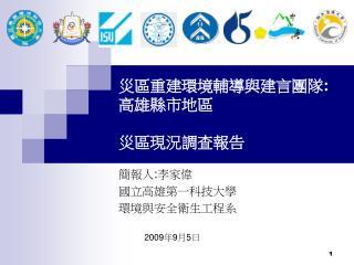 災區重建環境輔導與建言團隊 : 高雄縣市地區 災區現況調查報告