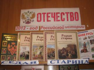1150 лет государственности России