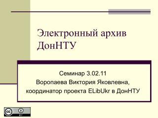 Электронный архив ДонНТУ