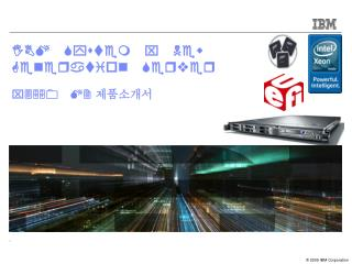 IBM System x New Generation Server x3550 M2 제품소개서
