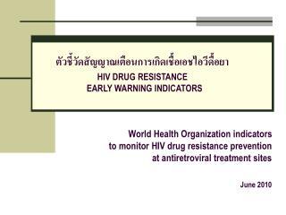 ตัวชี้วัดสัญญาณเตือนการเกิดเชื้อเอชไอวีดื้อยา HIV DRUG RESISTANCE   EARLY WARNING INDICATORS