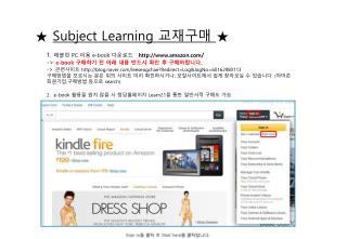 ★  Subject Learning  교재구매  ★