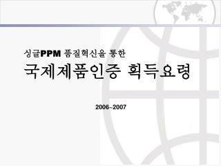 싱글 PPM  품질혁신을 통한 국제제품인증 획득요령