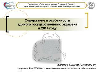 Содержание и особенности единого государственного экзамена в 201 4  году