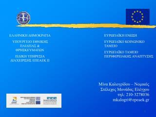 Μίνα Καλογρίδου – Νομικός  Στέλεχος Μονάδας Ελέγχου τηλ:  2 10-3278036 mkalogri@epeaek.gr