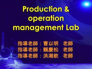 Production & operation management Lab
