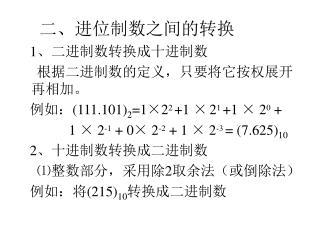 二、进位制数之间的转换 1 、二进制数转换成十进制数      根据二进制数的定义,只要将它按权展开再相加。